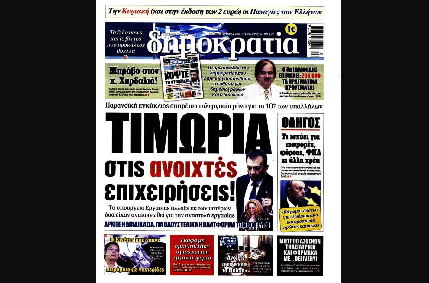 ΠΡΩΤΟΣΕΛΙΔΟ-ΔΗΜΟΚΡΑΤΙΑ-ΚΟΡΩΝΟΙΟΣ
