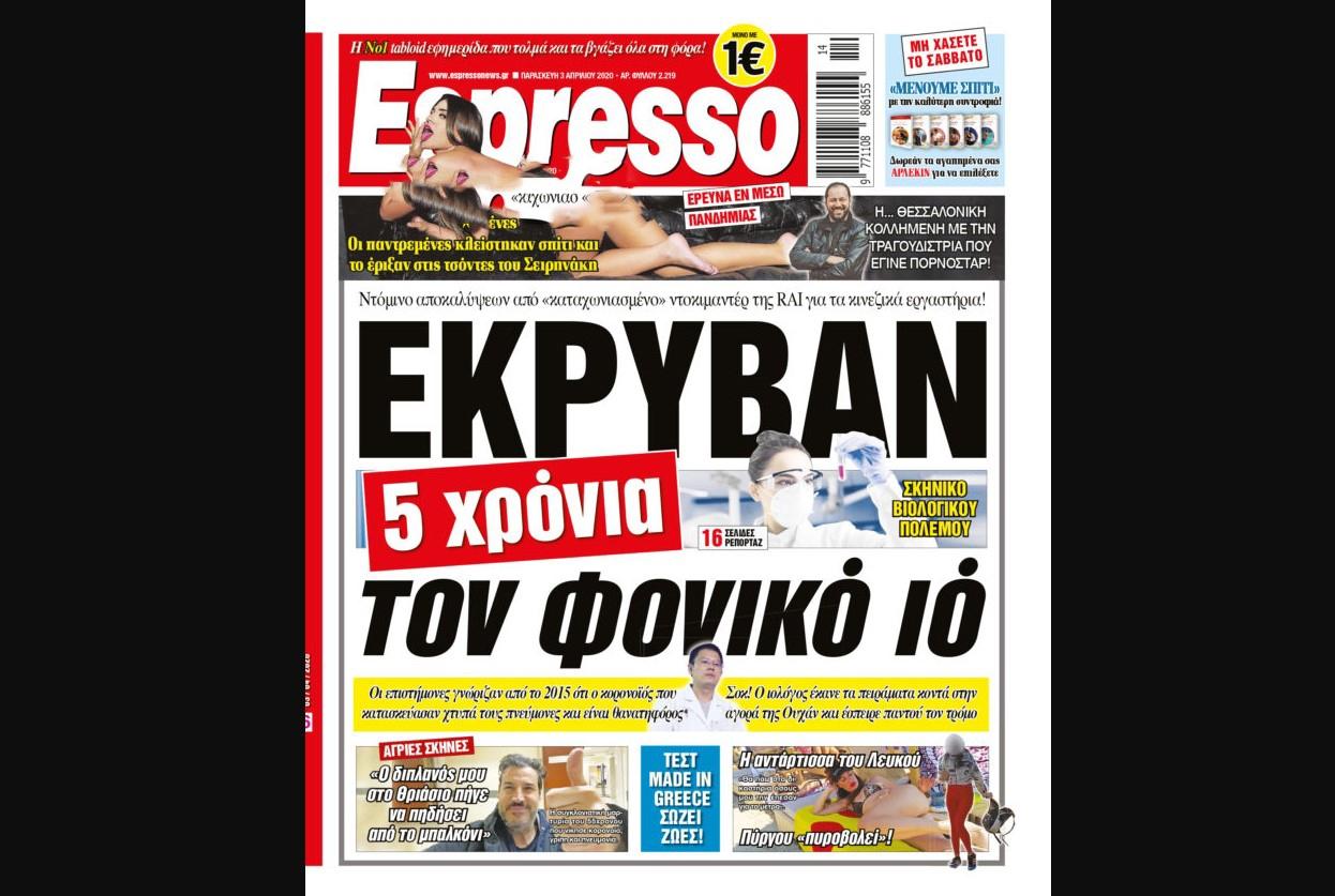 ΠΡΩΤΟΣΕΛΙΔΟ-ESPRESSO-ΚΟΡΩΝΟΙΟΣ