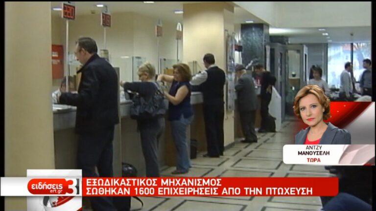 Εξωδικαστικός μηχανισμός: Σώθηκαν 1.600 επιχειρήσεις από την πτώχευση (video)