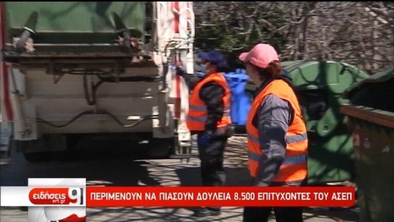 «Πράσινο φως» για προσλήψεις στους Δήμους (video)