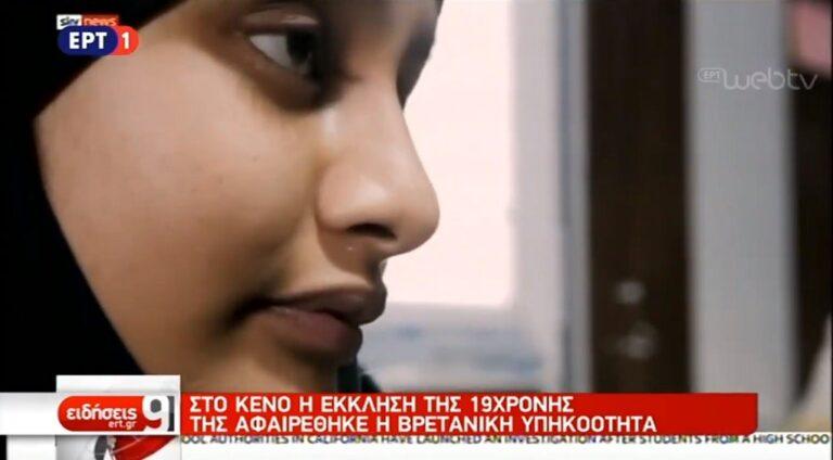 Πέθανε το μωρό της 19χρονης «νύφης του ISIS»