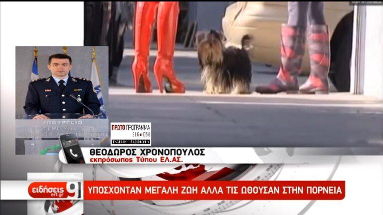 Σοκάρουν οι αποκαλύψεις για το κύκλωμα μαστροπών στην Αθήνα