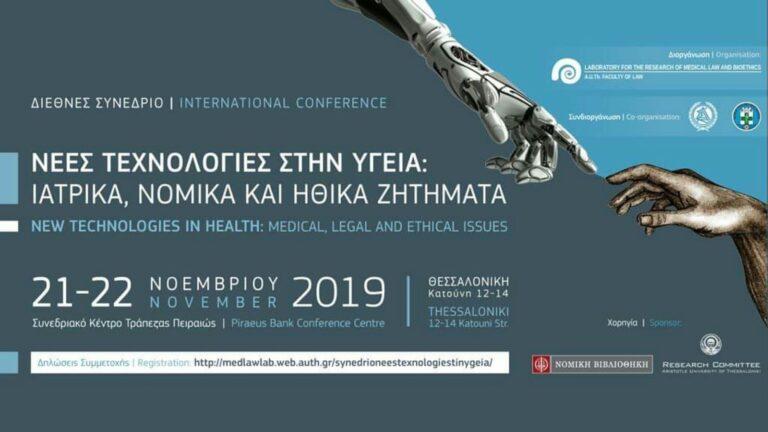 """""""Νέες τεχνολογίες στην υγεία : Ιατρικά Νομικά και Ηθικά ζητήματα""""-Διεθνές συνέδριο στη Θεσσαλονίκη"""