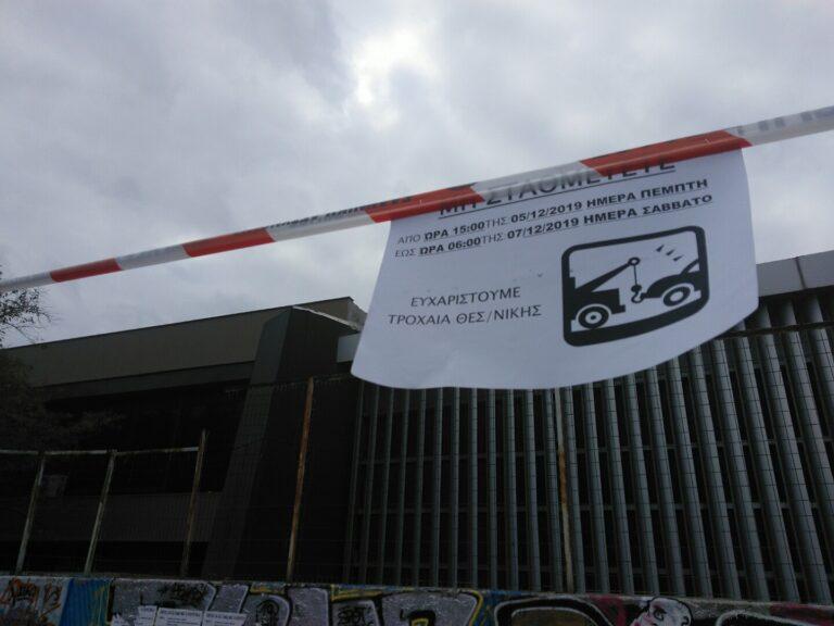 Πορείες σήμερα στη Θεσσαλονίκη για την επέτειο της δολοφονίας του Αλέξανδρου Γρηγορόπουλου