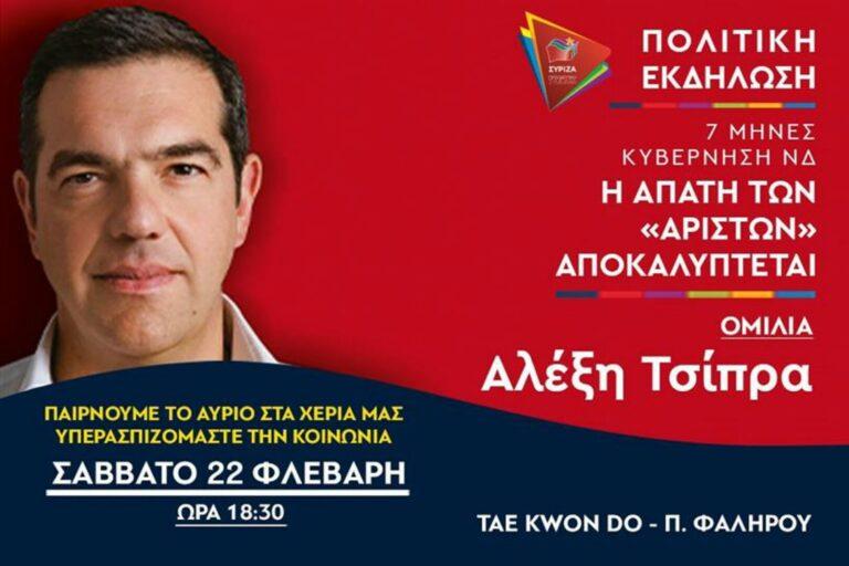 """Ομιλία Τσίπρα Τάε Κβο Ντο: «7 μήνες κυβέρνηση ΝΔ – Η απάτη των """"αρίστων"""" αποκαλύπτεται»"""